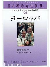 ヨーロッパ(世界の先住民族 ファースト・ピープルズの現在06)