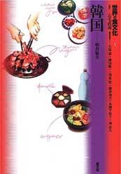 韓国(世界の食文化1)