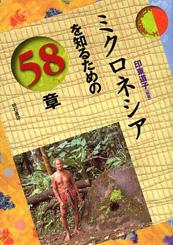 ミクロネシアを知るための58章(エリア・スタディーズ99)