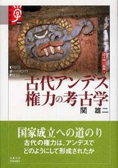 古代アンデス権力の考古学