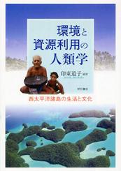 環境と資源利用の人類学――西太平洋諸島の生活と文化 ★