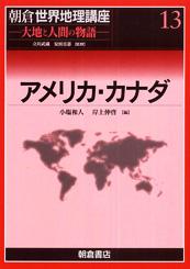 アメリカ・カナダ(朝倉世界地理講座-大地と人間の物語-第13号)
