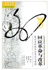 回応革命与改革――皖北李村的社会変遷与延続