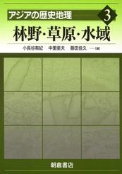 林野・草原・水域(アジアの歴史地理3)