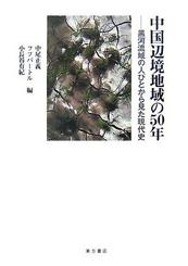 中国辺境地域の50年――黒河流域の人びとから見た現代史