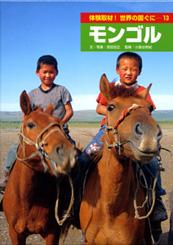 モンゴル(体験取材!世界の国ぐに13)