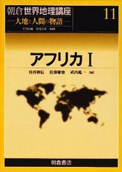 アフリカ I(朝倉世界地理講座-大地と人間の物語-第11巻)