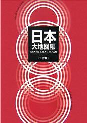 日本大地図帳[十訂版]