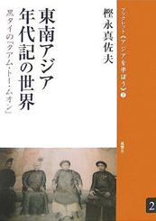 東南アジア年代記の世界――黒タイの「クアム・トー・ムオン」(ブックレット〈アジアを学ぼう〉2)