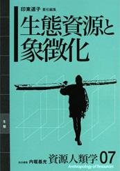 生態資源と象徴化(資源人類学第7巻)