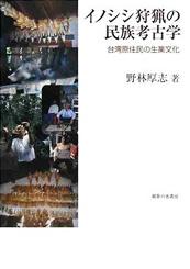 イノシシ狩猟の民族考古学――台湾原住民の生業文化