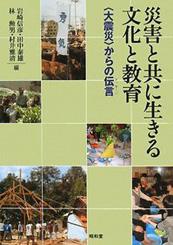 災害と共に生きる文化と教育――〈大震災〉からの伝言(メッセージ)