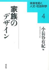 家族のデザイン(未来を拓く人文・社会科学シリーズ4)