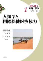人類学と国際保健医療協力(みんぱく実践人類学シリーズ1) ★