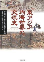 東アジア内海世界の交流史――周縁地域における社会制度の形成成