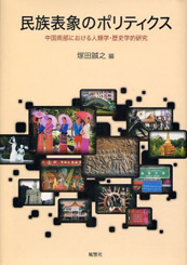 民族表象のポリティクス――中国南部の人類学・歴史学的研究 ★