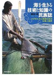 海を生きる技術と知識の民族誌――マダガスカル漁撈社会の生態人類学 ★