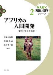 アフリカの人間開発――実践と文化人類学(みんぱく実践人類学シリーズ2) ★