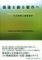 価値を創る都市へ――文化戦略と創造都市