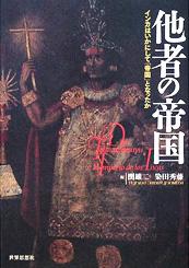 他者の帝国――インカはいかにして「帝国」となったか ★