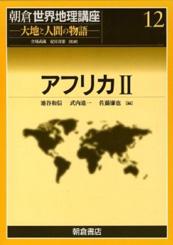 アフリカ II(朝倉世界地理講座-大地と人間の物語-第12巻)