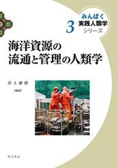 海洋資源の流通と管理の人類学(みんぱく実践人類学シリーズ3)★