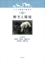 野生と環境(ヒトと動物の関係学 第4巻)
