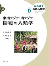 東南アジア・南アジア 開発の人類学(みんぱく実践人類学シリーズ6)