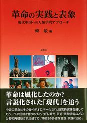 革命の実践と表象――現代中国への人類学的アプローチ ★