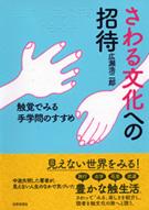 さわる文化への招待――触覚でみる手学問のすす