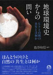 地球環境史からの問い――ヒトと自然の共生とは何か ★