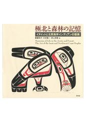 極北と森林の記憶――イヌイットと北西海岸インディアンの版画 ★