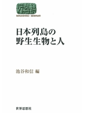 日本列島の野生生物と人