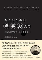 万人のための点字力入門――さわる文字から、さわる文化へ