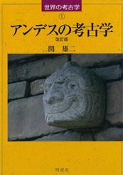 アンデスの考古学 改訂版(世界の考古学1)