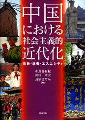 中国における社会主義的近代化――宗教・消費・エスニシティ ★