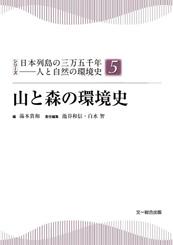 山と森の環境史(シリーズ 日本列島の三万五千年――人と自然の環境史 第5巻)