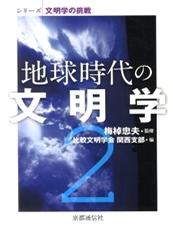 地球時代の文明学2