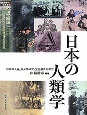 日本の人類学――植民地主義、異文化研究、学術調査の歴史
