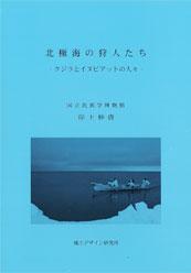 北極海の狩人たち――クジラとイヌピアットの人々