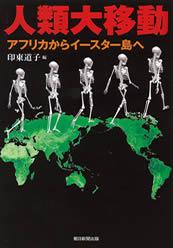 人類大移動――アフリカからイースター島へ