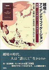 越境とアイデンティフィケーション――国籍・パスポート・IDカード ★