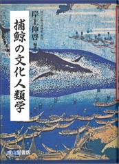 捕鯨の文化人類学 ★