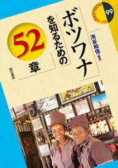 ボツワナを知るための52章(エリア・スタディーズ99)