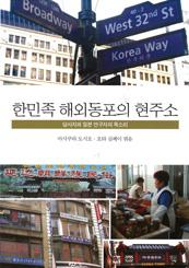 韓民族海外同胞の現住所――当事者と日本の研究者の声