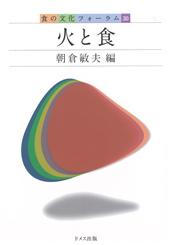 火と食(食の文化フォーラム30)