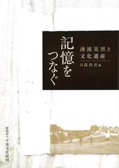 記憶をつなぐ――津波災害と文化遺産