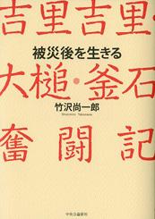 被災後を生きる――吉里吉里・大槌・釜石奮闘記