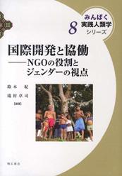 国際開発と協働――NGOの役割とジェンダーの視点(みんぱく実践人類学シリーズ第8巻)