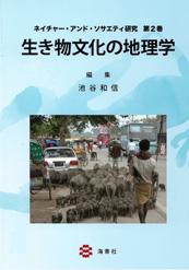 生き物文化の地理学(ネイチャー・アンド・ソサエティ研究 第2巻)